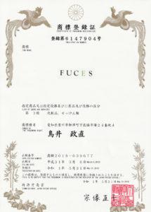 FUCES 商標登録