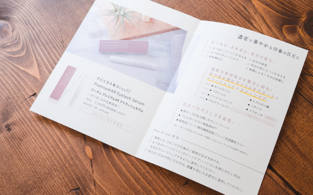 フーチェ ビューティーシリーズ プレミアムAR アイラッシュセラム 二つ折りリーフレット ダウンロード