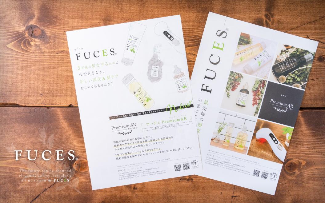 フーチェ プレミアムARシリーズ ポスターA4版 PDFダウンロード